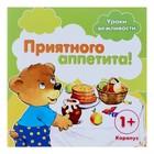 Уроки вежливости. Приятного аппетита! (детям от 1 года). Автор: Савушкин С.