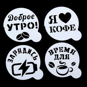 """Набор трафаретов для кофе """"Кофейная"""", 4 шт., 8 см"""