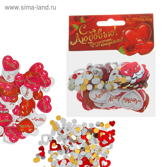 "Конфетти ""Любовь"" набор 2 пакета + бумажное конфетти"