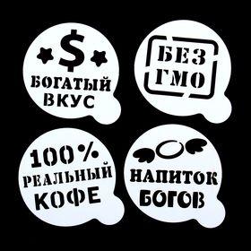 """Набор трафаретов для кофе """"Приколы"""", 4 шт., 8 см"""