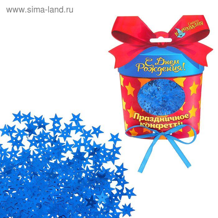 """Праздничное конфетти """"С днем рождения"""" звездочки 14 гр"""