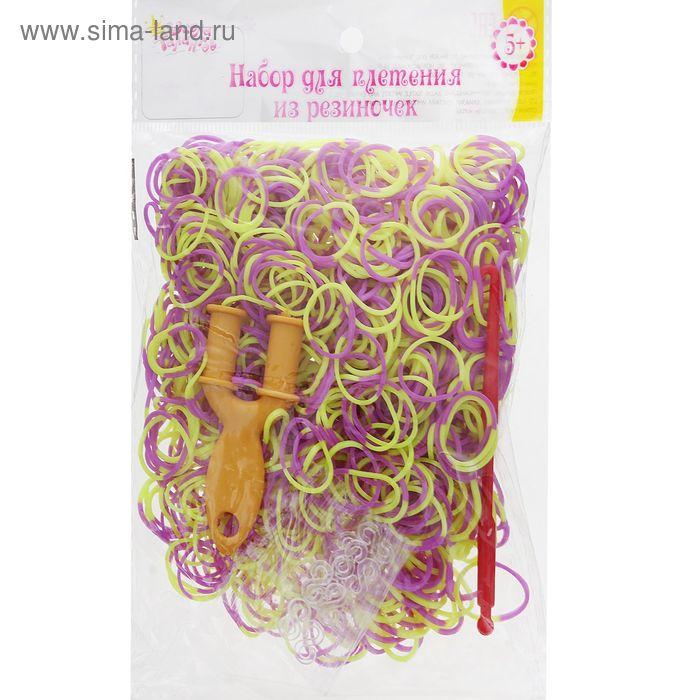Резиночки для плетения сиренево-жёлтые, набор 1000 шт., крючок, крепления, пяльцы