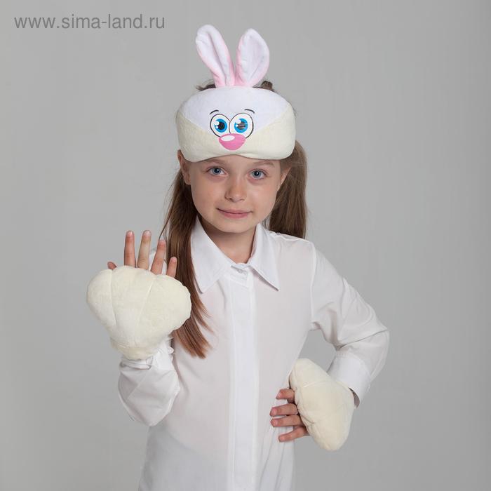 """Карнавальный набор """"Зайчик"""", 2 предмета: шапка-маска, лапы"""