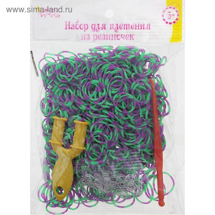 Резиночки для плетения зелёно-фиолетовые, набор 1000 шт., крючок, крепления, пяльцы