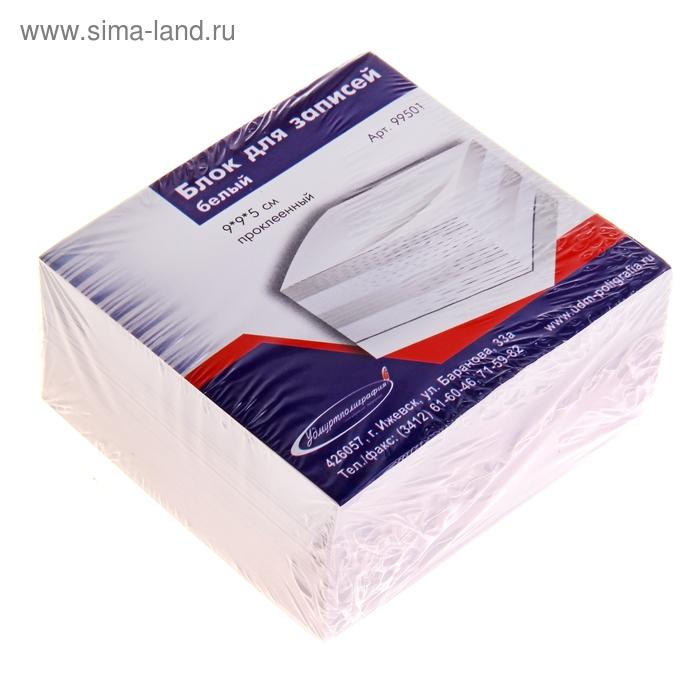 Блок бумаги для записи на склейке 9*9*5см, Белый