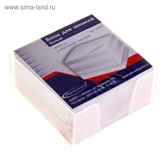 Блок бумаги для записи 9*9*5см, Белый, в пластиковом боксе