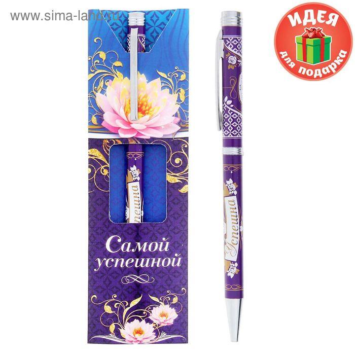 """Ручка подарочная """"Успешна во всем и всегда"""""""
