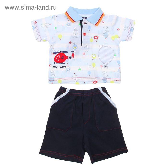 """Комплект для мальчика (футболка+шорты) """"Вертолётик"""", рост 68-74 см (3-6 мес.), цвет голубой"""