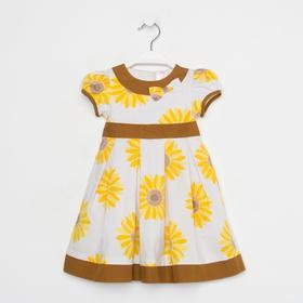 """Платье для девочки """"Ромашка"""", рост 80-86 см (1,5 года)"""