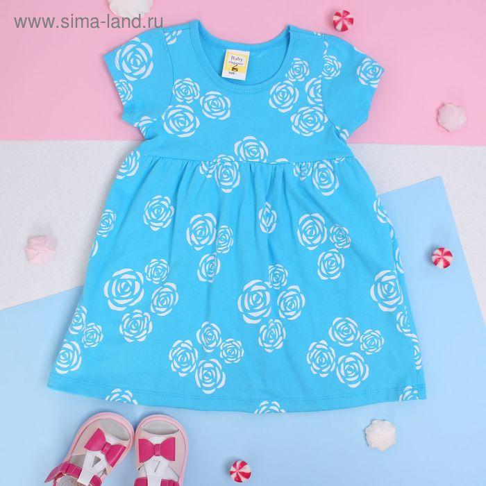 Платье для девочки, рост 104-110 см (3-4 года), цвет голубой G449