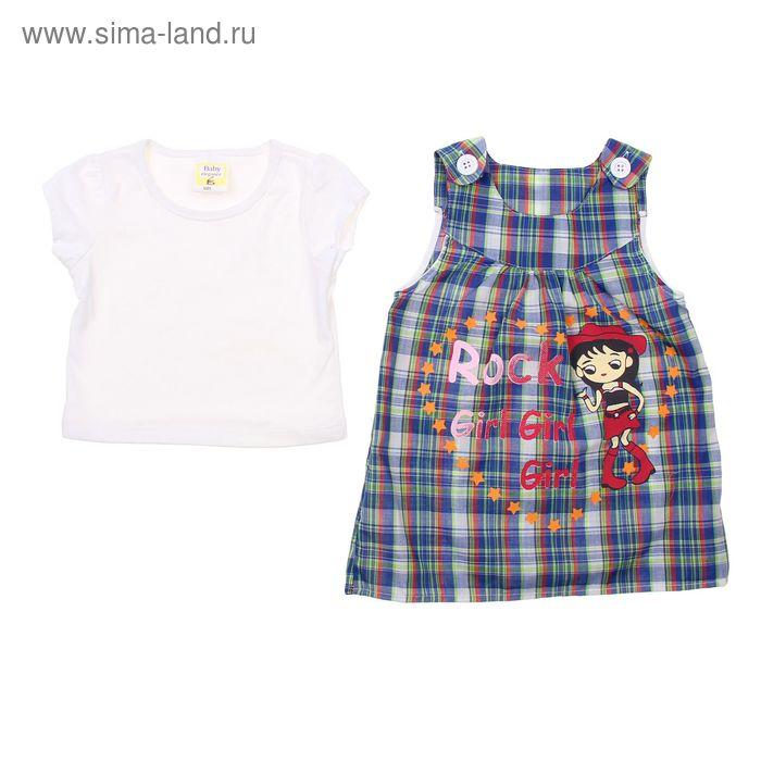 Комплект для девочки (сарафан+футболка), рост 74-80 см (12 мес.), цвет тёмно-синий G457