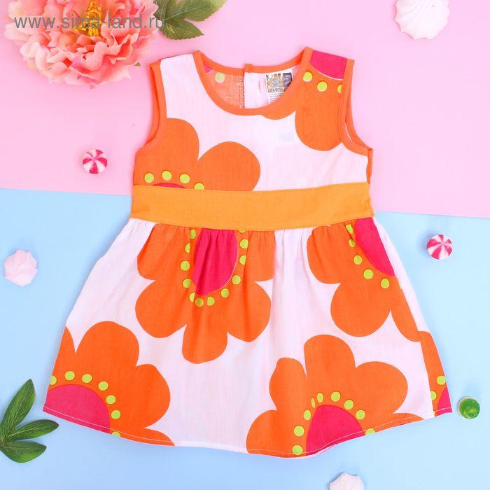 """Платье для девочки """"Солнечный цветок"""", рост 80-86 см (18 мес.)"""