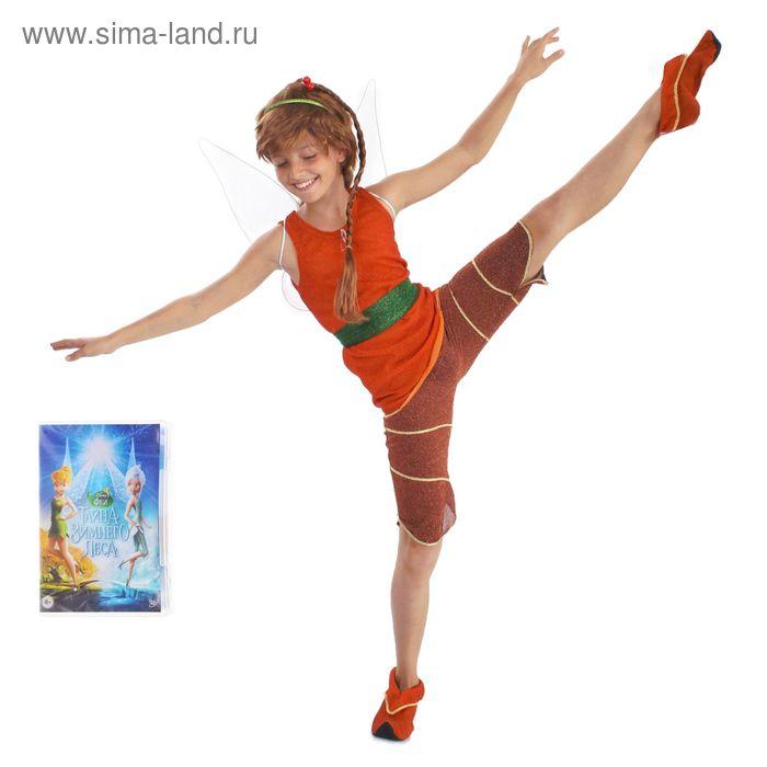 """Карнавальный костюм """"Фея Фауна"""", рост 134 см"""