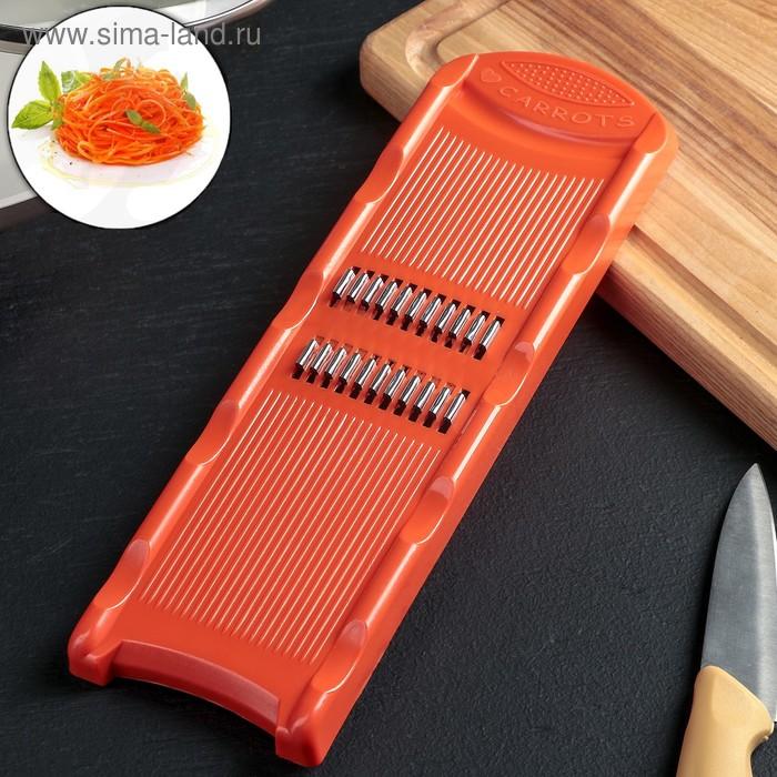 Терка для корейской моркови, цвет оранжевый