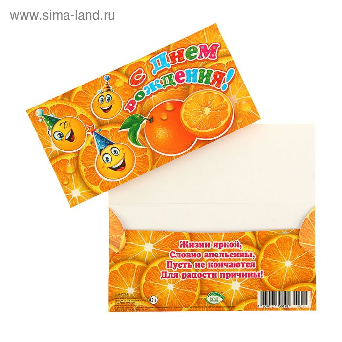 """Конверт для денег """"С Днем Рождения!"""", апельсины"""