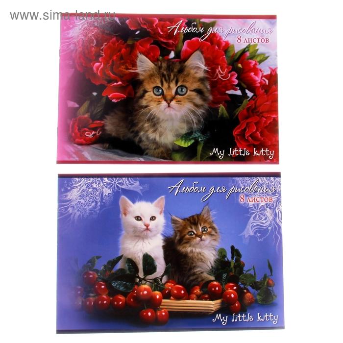 Альбом для рисования А4, 8 листов на скрепке My littele kitty, обложка картон 170-190г/м2, блок офсет 100г/м2, МИКС