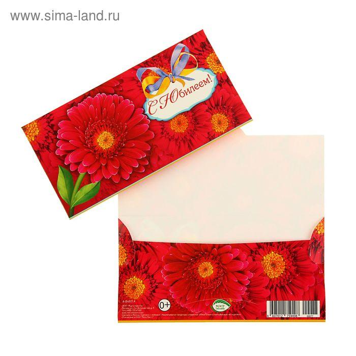 """Конверт для денег """"С юбилеем!"""", цветы, красный, бантик"""