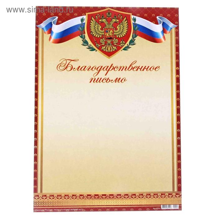 """Благодарственное письмо """"Российская символика"""""""