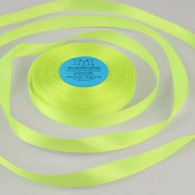 Лента атласная, 12мм, 33±2м, №057, цвет жёлто-зелёный