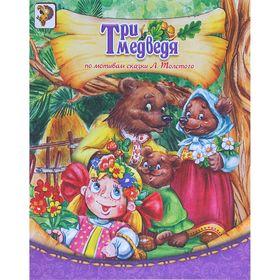 """Книга """"Три медведя"""", по мотивам сказки Л.Толстого, 8 страниц"""