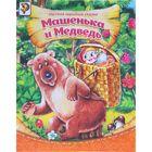 """Книга """"Сказка про Машеньку и медведя"""", русская народная сказка, 8 страниц"""