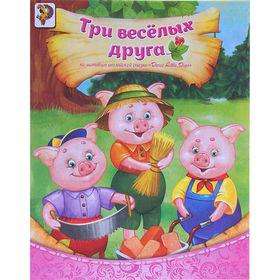 "Книга ""Три весёлых друга"", по мотивам английской сказки Three Little Pigs, 8 страниц"