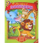 """Книга """"Мы идем в зоопарк.Узнаем про все вокруг!"""" 12стр."""