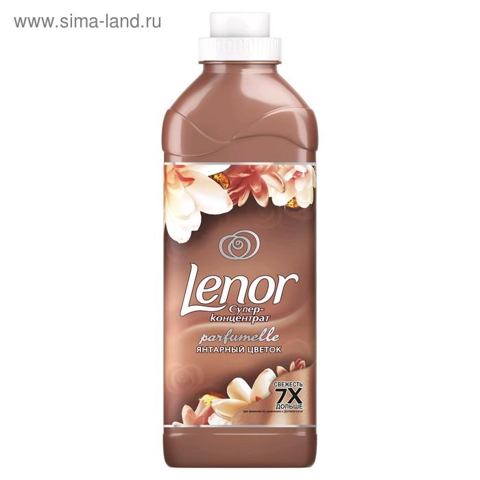 Кондиционер для белья Lenor Концентрат Янтарный Цветок, 0,93 л