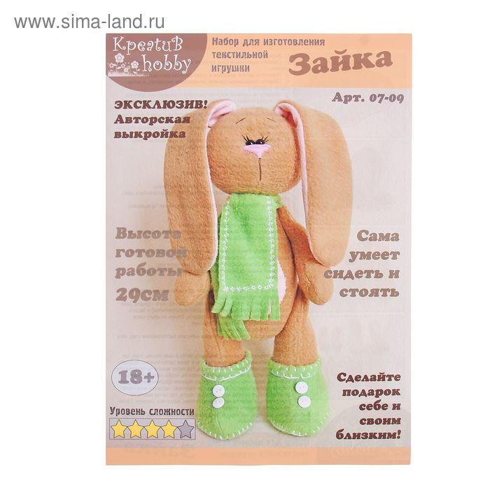 """Набор для создания текстильной игрушки """"Зайка в зелёном шарфе"""" 29 см"""
