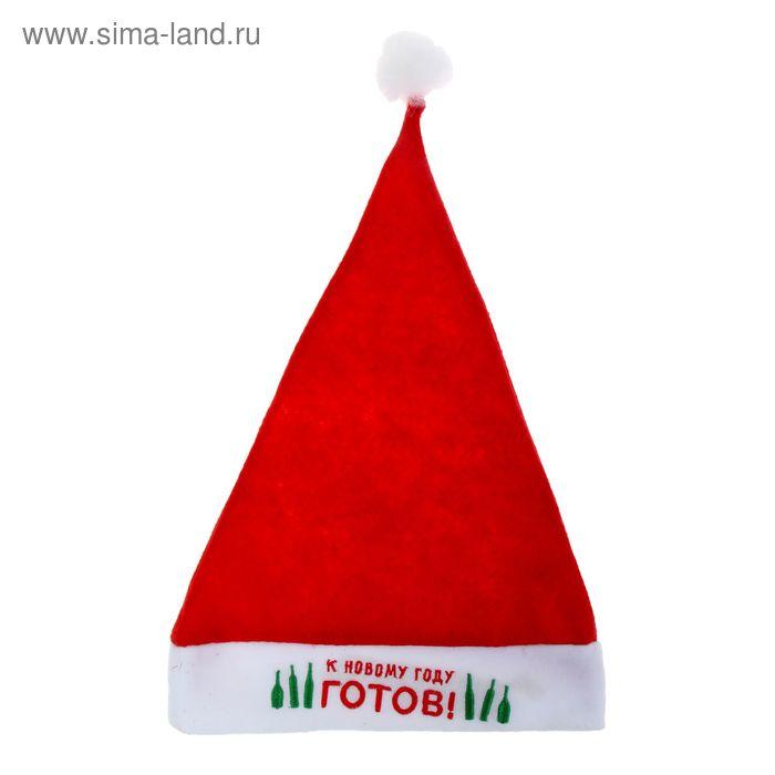 """Колпак новогодний """"К Новому году готов"""""""