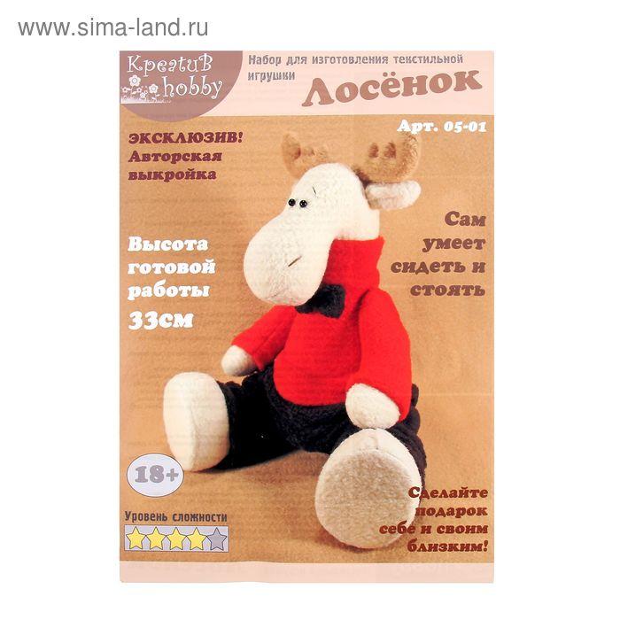"""Набор для создания текстильной игрушки """"Лосёнок в красном свитере"""" 33 см"""