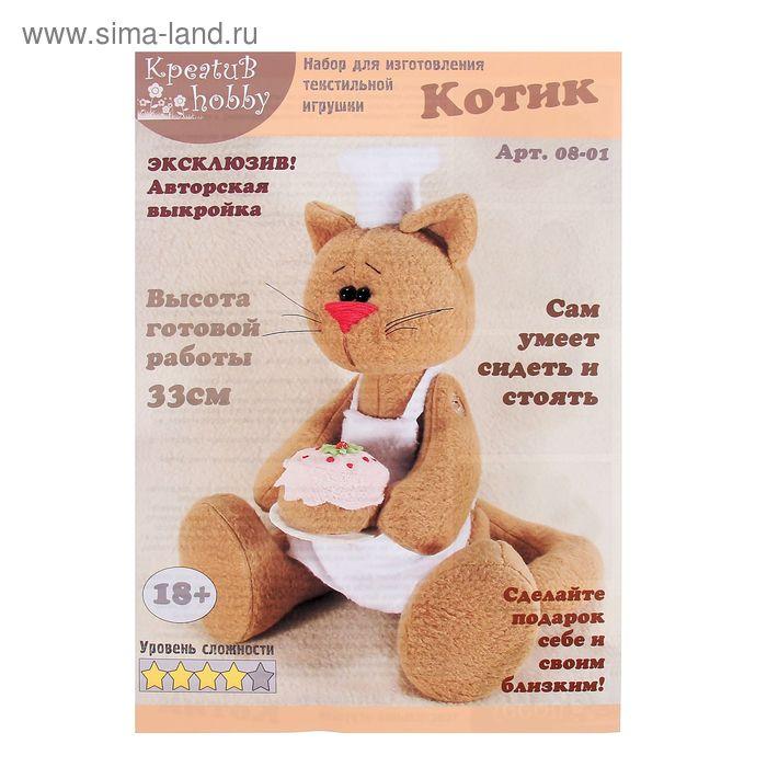 """Набор для создания текстильной игрушки """"Котик-поварёнок"""" 33 см  08-01"""