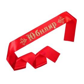 Лента «Юбиляр» атласная, красная Ош