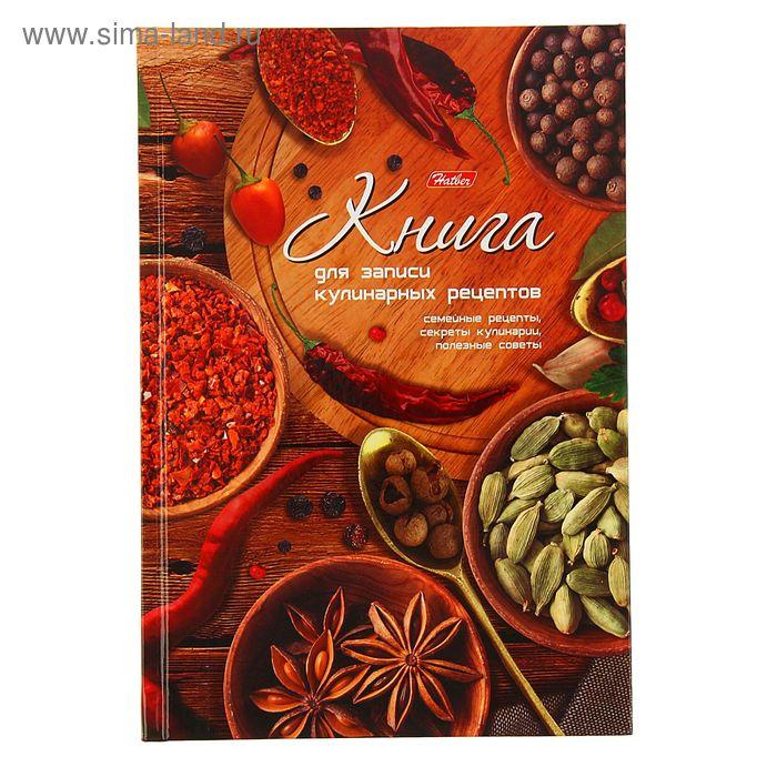 """Книга для записи кулинарных рецептов А5, 80 листов """"Книга волшебных рецептов: Аромат Востока"""""""