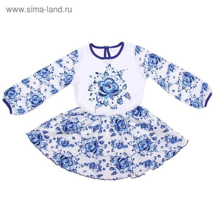 """Платье для девочки """"Гжель"""", рост 110 см (56), цвет белый/васильковый, принт гжель (арт. ДПД968067н_Д)"""
