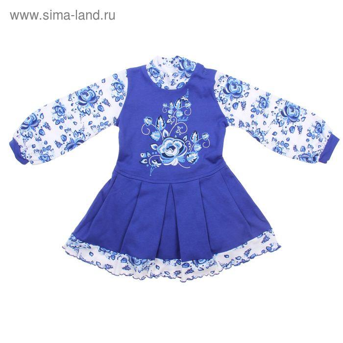 """Платье для девочки """"Гжель"""", рост 110 см (56), цвет васильковый, принт гжель (арт. ДПД945067н_Д)"""