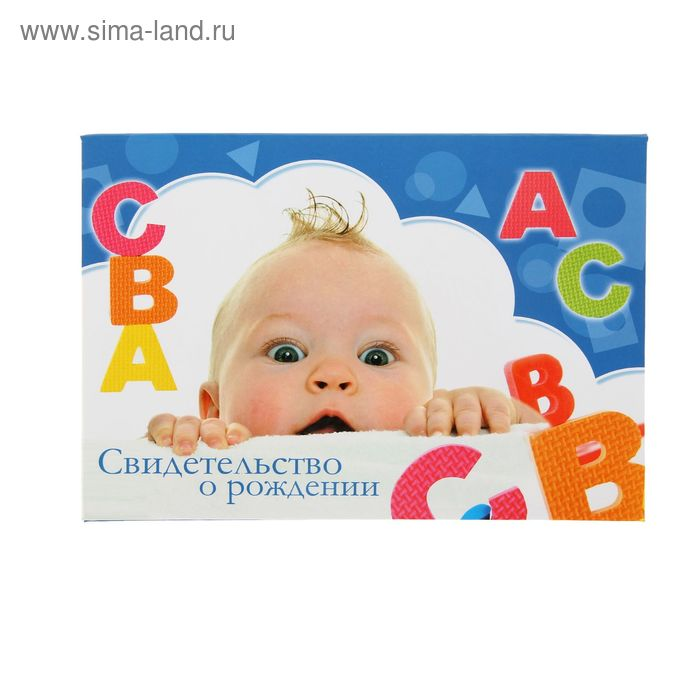 """Свидетельство о рождении А5 ламинированное """"Малыш и буквы"""""""