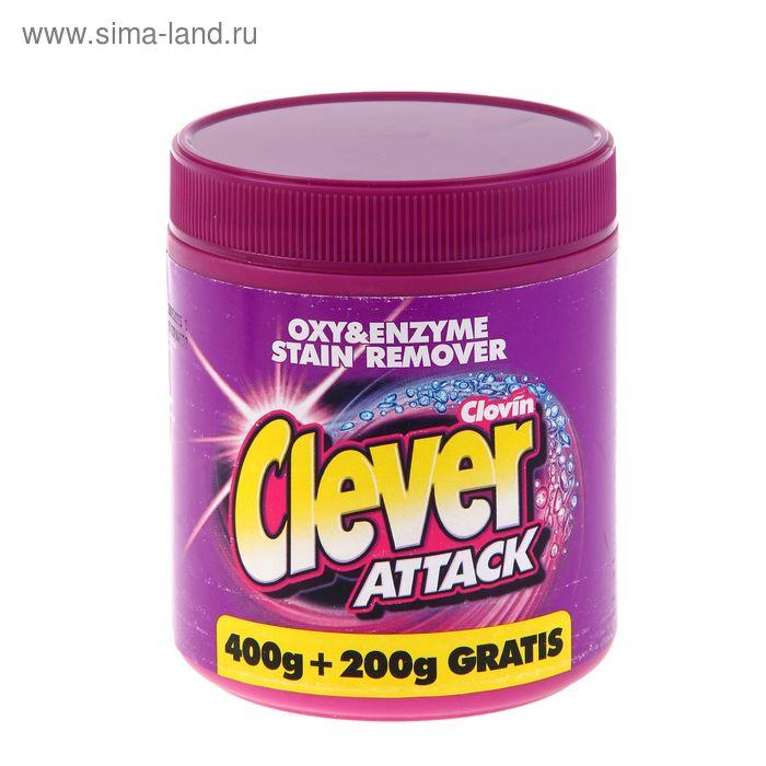 Кислородный пятновыводитель Clever Attack, в порошке, 600 г