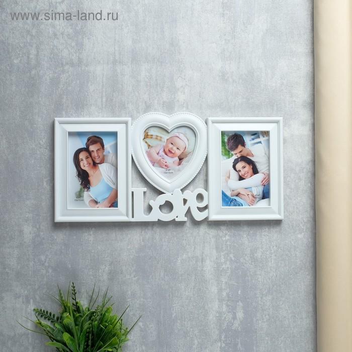 """Фоторамка на 3 фото 10х15 см """"Любовь"""" белая"""