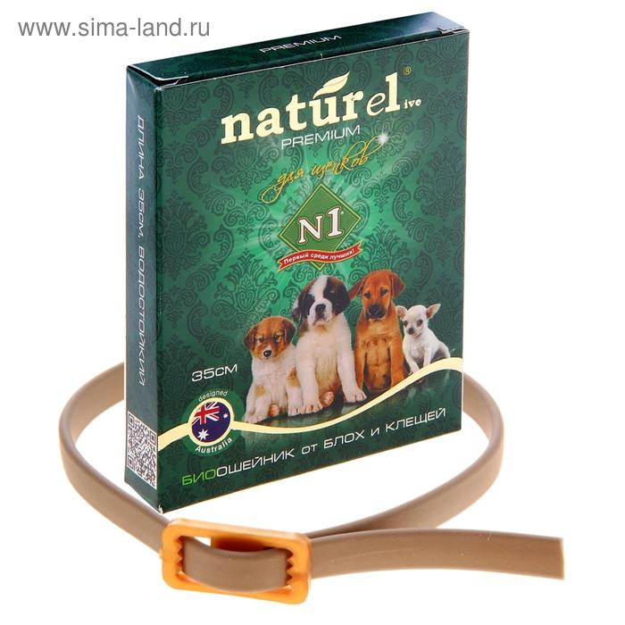 Био-ошейник для щенков NATUREL BIO от блох, клещей, мух, власоедов, вшей и комаров (длина 35 см)