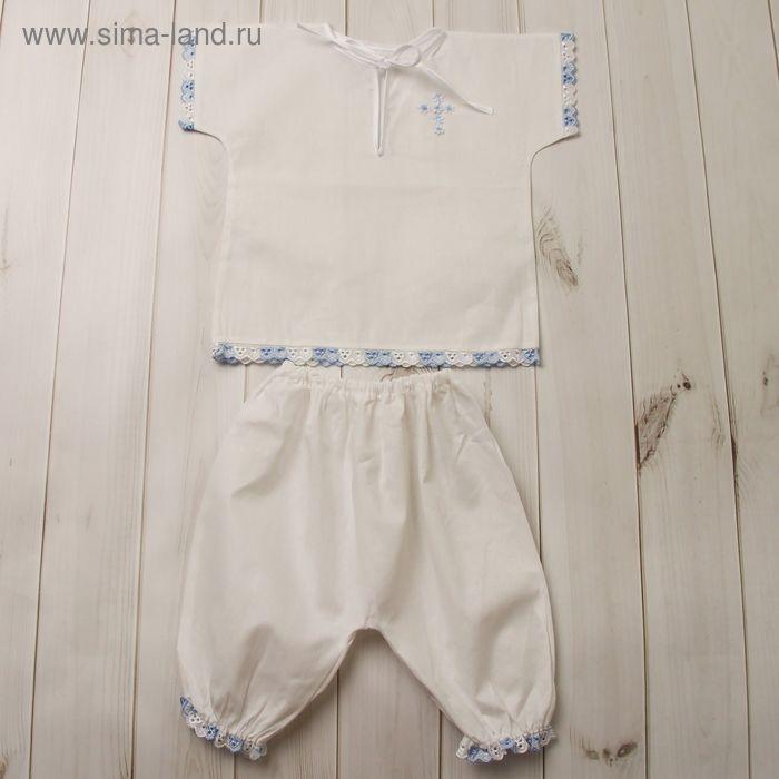 Набор крестильный (рубашка+штанишки), рост 74-80 см, цвет бело-голубой 2015