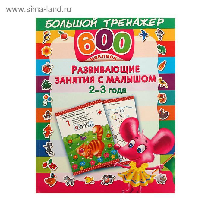 600 Наклеек. Развивающие занятия с малышом 2-3 года