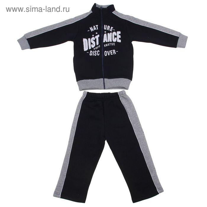 Комплект (куртка+брюки), рост 98 см (3 года), цвет тёмно-синий/серый меланж (арт. Н413)