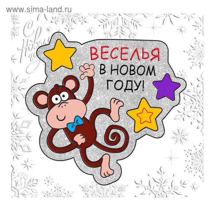 """Наклейка на стекло символ года """"Веселья в Новом году"""", 20 х 20 см"""