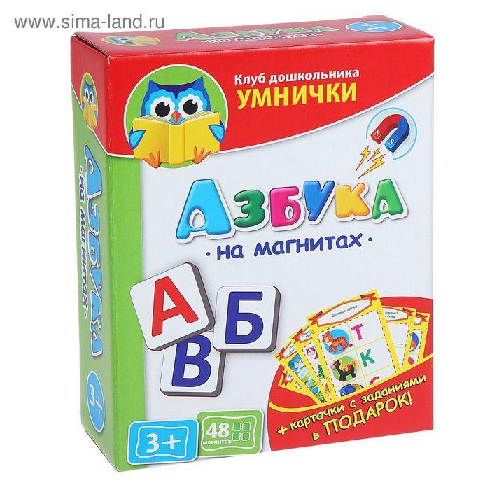 """Настольная игра """"Азбука"""", на магнитах"""