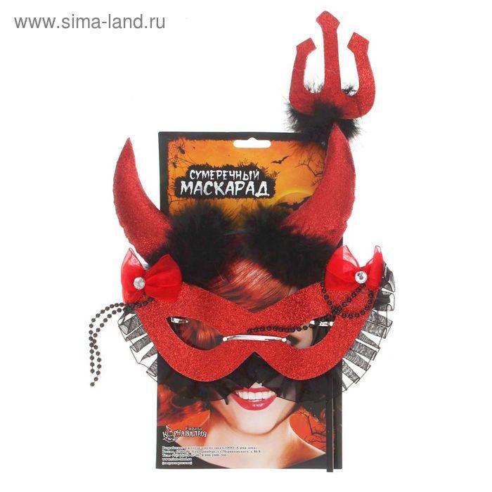 """Карнавальный набор """"Чертовка"""" 3 предмета: ободок, маска, трезубец, цвета МИКС"""