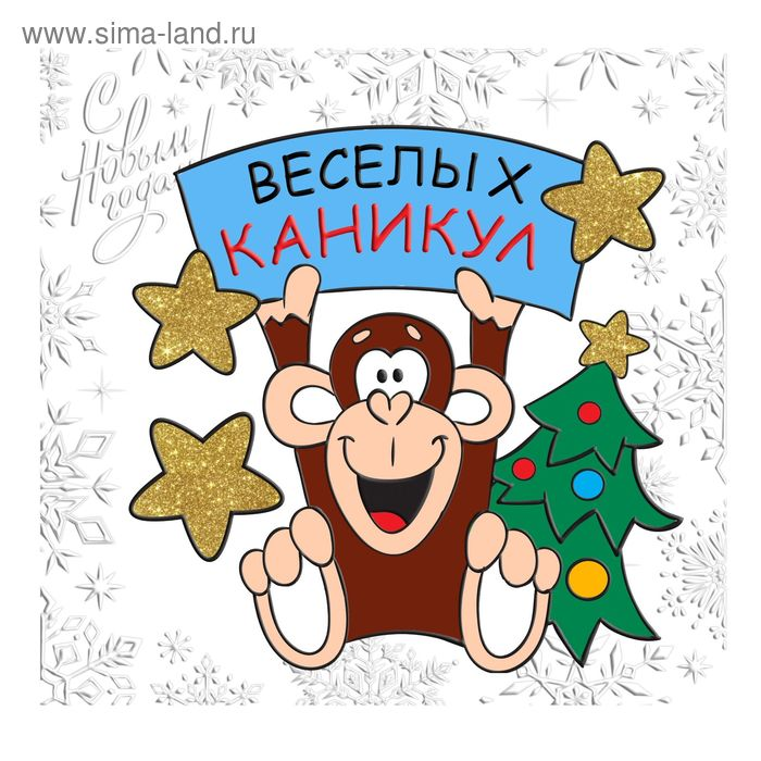"""Наклейка на стекло символ года """"Веселых каникул"""", 20 х 20 см"""