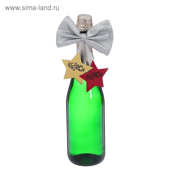 """Одежда на бутылку """"Бабочка"""" со звездой, цвета МИКС"""