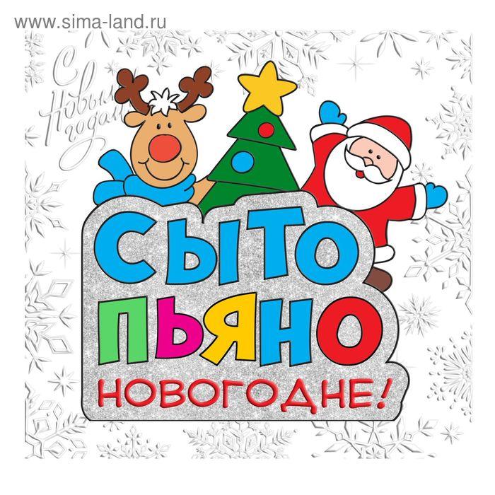 """Наклейка на стекло """"Сыто-пьяно-новогодне"""", 20 х 20 см"""