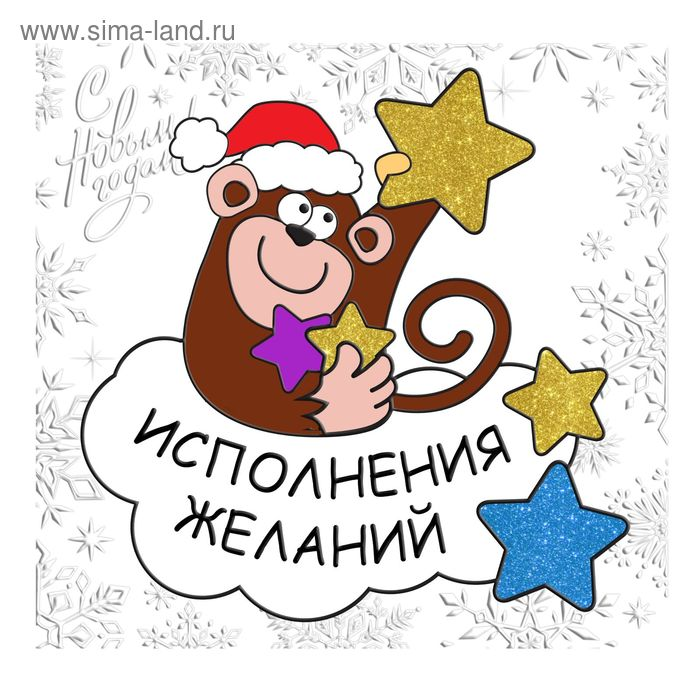 "Наклейка на стекло символ года ""Исполнения желаний"", 20 х 20 см"